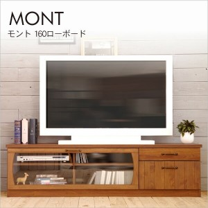 テレビ台 幅160cm モント 160ローボード 幅160×奥行45×高さ40cm 木製 テレビ台 テレビボード ローボード 白 ホワイト テレビラック TV台 TVボード TVラック AVボード...