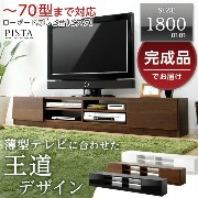 完成品TV台180cm幅 【Pista-ピスタ-】(テレビ台,ローボード) 「完成品テレビ台 TV台 ローボード AVボード 木製収...