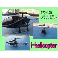 i-helicopter 次世代ヘリ iphoneヘリ ipad ipod android対応 3.5ch