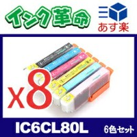 IC6CL80L (6色セット8個)エプソン[EPSON]用互換インク(プリンターインクインクカートリッジ)送料無料あす楽EP-707A EP-777A EP-807AR EP-807AW EP...