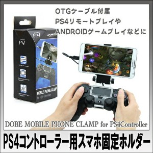 ITPROTECH DOBE MOBILE PHONE CLAMP for PS4 YT-MPCLAMP