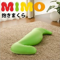 「mimo抱き枕」 ビーズクッション 女性用 A543(SE)