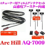 ArcHill アーク ヒル AQ-7009 4チューナー用ブースター内蔵 フィルムアンテナ 4枚セット 【コネクター形状 AK02 HF-201...