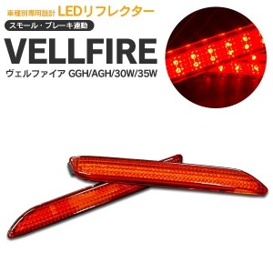 新型 30系 ヴェルファイア/VELLFIRE LEDリフレクター 左右2個セット【送料無料】