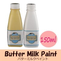 [L] バターミルクペイント [150ml] ButterMiLkPaint・最高級・自然塗料・建物・壁面・窓枠木部・家具・工芸品