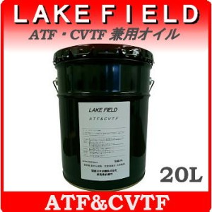 LAKE FIELD ATF/CVTF兼用オイル 20L【kny】