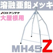 DXアンテナ 屋根馬 溶融亜鉛メッキ MH45Z (旧MH-50Z)
