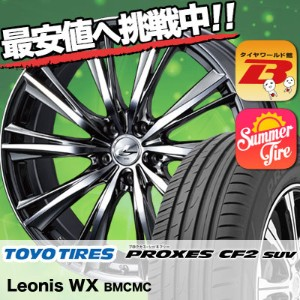 225/60R18 100H TOYO TIRES トーヨー タイヤ PROXES CF2 SUV プロクセス CF2 SUV weds LEONIS WX ウエッズ レオニス WX...