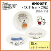 SNOOPY(スヌーピー) パスタセット(3枚) SN10-139