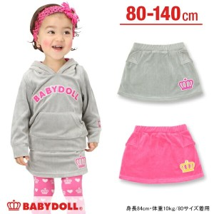 50%OFF アウトレットSALE 王冠ロゴベロアスカート/トップス別売-子供服 ベビー キッズ ベビードール BABYDOLL starvations-6752K_sk