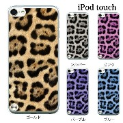 iPod touch 5 6 ケース iPodtouch ケース アイポッドタッチ6 第6世代 ヒョウ柄 レオパード for iPod touch 5 6 対応 ケース ...