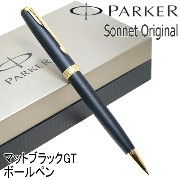 【PARKER】 パーカー/ボールペン 「ソネット」 マットブラックGT 【送料無料】【コンビニ受取対応商品】【ギフト・プレゼント】