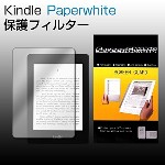 Kindle Paperwhite専用 保護フィルター 液晶保護フィルム タブレット用