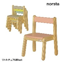 NA・GY以外欠品中 8/25予定 【送料無料】ノスタ リトルチェア★4脚セット/norsta Little chair★2段階高さ調節・スタッキング(キッズチェア・習慣学習机用椅子・子供用...