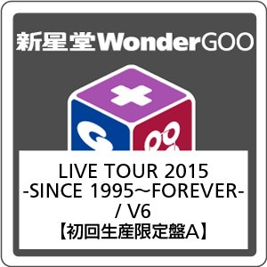 V6/LIVE TOUR 2015 −SINCE 1995〜FOREVER−<4DVD>(初回生産限定盤A)20160217
