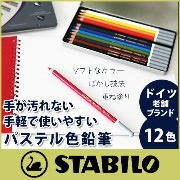 Stabilo ( スタビロ ) カーブオテロ ( C.Othello 12C ) パステル 色鉛筆 12色 セット缶ケース入り【RCP】.