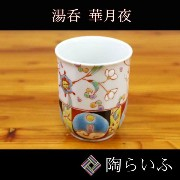 [cpa][c:0][b:7][s:1.54]【九谷焼】湯呑 華月夜/銀舟窯<和食器 湯呑み 人気 ギフト 贈り物 結婚祝い/内祝い/お返し>