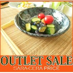 OUTLET アウトレット 黒天目白刷毛 煮物浅鉢/和食器/美濃焼 /5002014