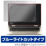 OverLay Eye Protector for dynabook N61/T / dynabook N51/T 【ポストイン指定商品】 液晶 保護 フィルム シート シール 目にや...