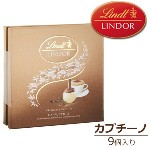 Lindt(リンツ) リンドール 9P カプチーノギフト 108g 入学祝 御挨拶 御祝 ギフト トリュフチョコレート チョコ|...