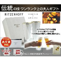 RITZENHOFF リッツェンホフ ビアグラスセット The KING of Crystal Beer Glass 2個セット 木箱入 ペアグラス プレゼント 贈...