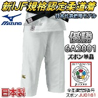【MIZUNO・ミズノ】新IJF規格認定柔道着 優勝 22-6A2001 ズボン単品 22JP6A2001■柔道衣■ネーム刺繍