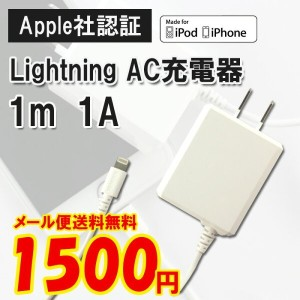 【メール便送料無料】 MFI認定 Apple認定 Lightning AC充電器 1m [ iPhone6 iPhone6S 6Plus iPhone5S 5 5C iPod iPad 充電器...
