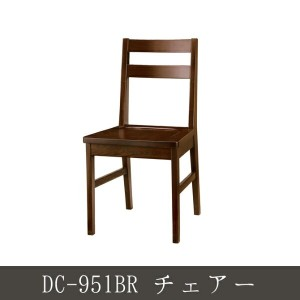 DC-951BR チェアー 木製 ダイニングチェアー 椅子 いす chair イス 木製チェア ブラウン色