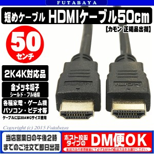 4K2K対応 HDMIケーブル50cmCOMON(カモン) 2HDMI-05●4K2K FullHD対応●ARC (Audio Return Channel)対応●30AWG採用●HEC...