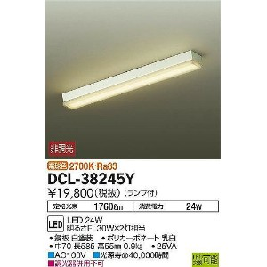 DCL-38245Y 送料無料!DAIKO キッチンベースライト [LED電球色]