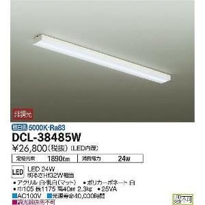 DCL-38485W 送料無料!DAIKO キッチンベースライト [LED昼白色]