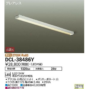 DCL-38486Y 送料無料!DAIKO キッチンベースライト [LED電球色]