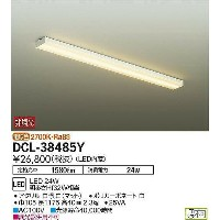 DCL-38485Y 送料無料!DAIKO キッチンベースライト [LED電球色]