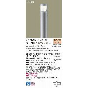 XLGE530SHF パナソニック ポールライト LED