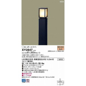 XY2847 パナソニック ポールライト LED