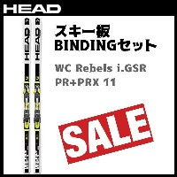 HEAD 【ヘッド】WC Rebels i.GSR PR+PRX 11 スキー板+BINDINGセット