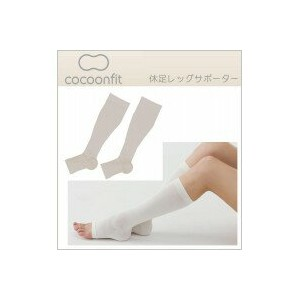 cocoonfit コクーンフィット 休足レッグサポーター オフホワイト CO-0749-02
