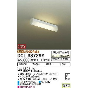 DCL-38729Y DAIKO 流し元灯 [LED電球色]