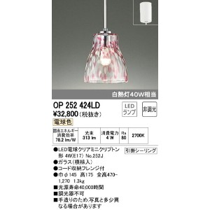 OP252424LD オーデリック 照明器具 LEDペンダントライト made in NIPPON フレンジタイプ 電球色 非調光 白熱灯40W相当