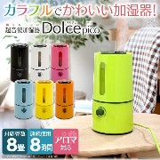 Dolce pico 超音波加湿器 J12加湿器 アロマ 超音波式 卓上 オフィス アロマオイル 卓上加湿器 小型 加湿機 コンパクト加湿器 コンセント おしゃれ 花粉対策【RCP】SIS 【B】...
