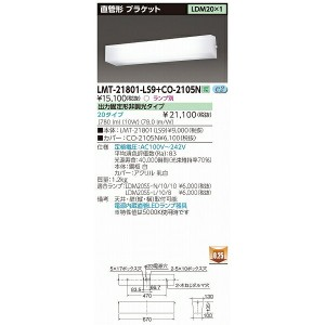 LMT-21801-LS9+CO-2105N 東芝 ブラケット 532P15May16 lucky5days