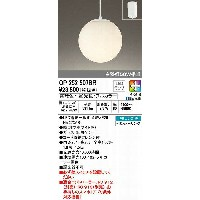 OP252507BR オーデリック 和風小型ペンダント LED(調色)