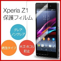 ■Xperia Z1 SO-01F / SOL23 保護フィルム screen guard 光沢液晶保護フィルム グレア ノングレア 鏡面 液晶ガード/xperiaガ...