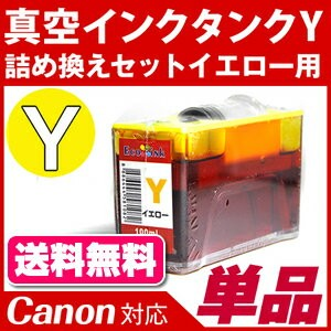 BCI-351Y/BCI-326Y/BCI-321Y/BCI-7eY/BCI-6Y用〔キヤノン/Canon〕エコインク詰替えセット用 真空インクタンク100mlイエロー【あす楽】【宅配便送料無料...