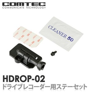 HDROP-02 HDR-011H/HDR-021GH用ステーセット COMTEC(コムテック) ドライブレコーダー用(セット内容:ステー×1/ネジ×1/ワッシャー×2/両面テープ×1...