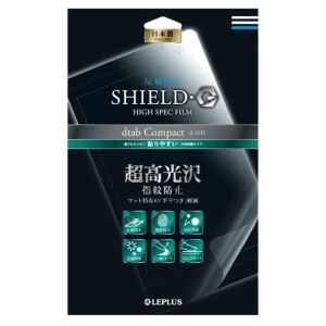 dtab Compact d-02H ディータブコンパクト 保護フィルム SHIELD・G HIGH SPEC FILM 反射防止・超高精細 LEPLUS LP-D02HFLMSSP