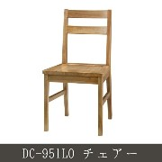 DC-951LO チェアー木製 ダイニングチェアー 椅子 いす chair イス 木製チェア