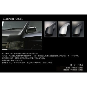 HIACE VAN/REGIUS ACE・KDH/TRH 20# EXECUTIVE LINE VERSION 2 CORNER PANEL(スチ-ル製・純正交換タイプ)H.16/8~H22.7...