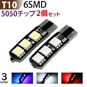 LED T10 6SMD 5050チップ 白・青・赤(3色選択)【T10-6SMD】 2個セット 10P03Dec16