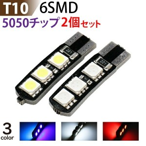 LED T10 6SMD 5050チップ 白・青・赤(3色選択)【T10-6SMD】 2個セット